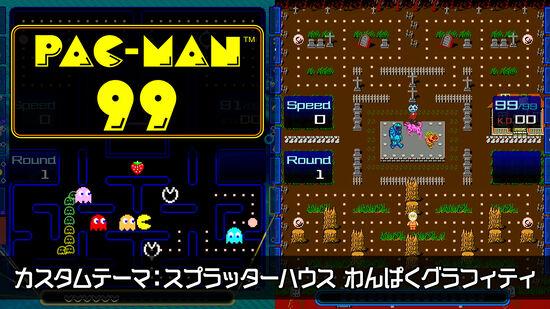 PAC-MAN 99 カスタムテーマ:スプラッターハウス わんぱくグラフィティ