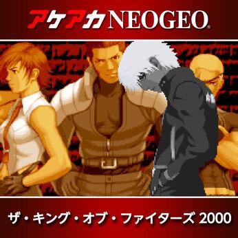アケアカNEOGEO ザ・キング・オブ・ファイターズ 2000