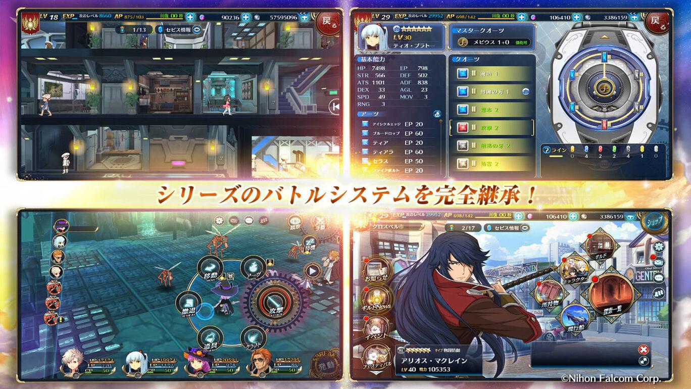 英雄伝説 暁の軌跡モバイル