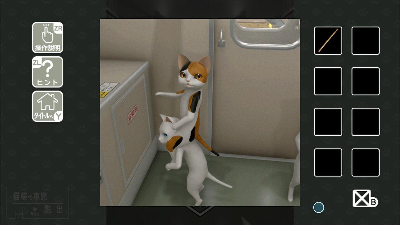 猫様の車窓からの脱出