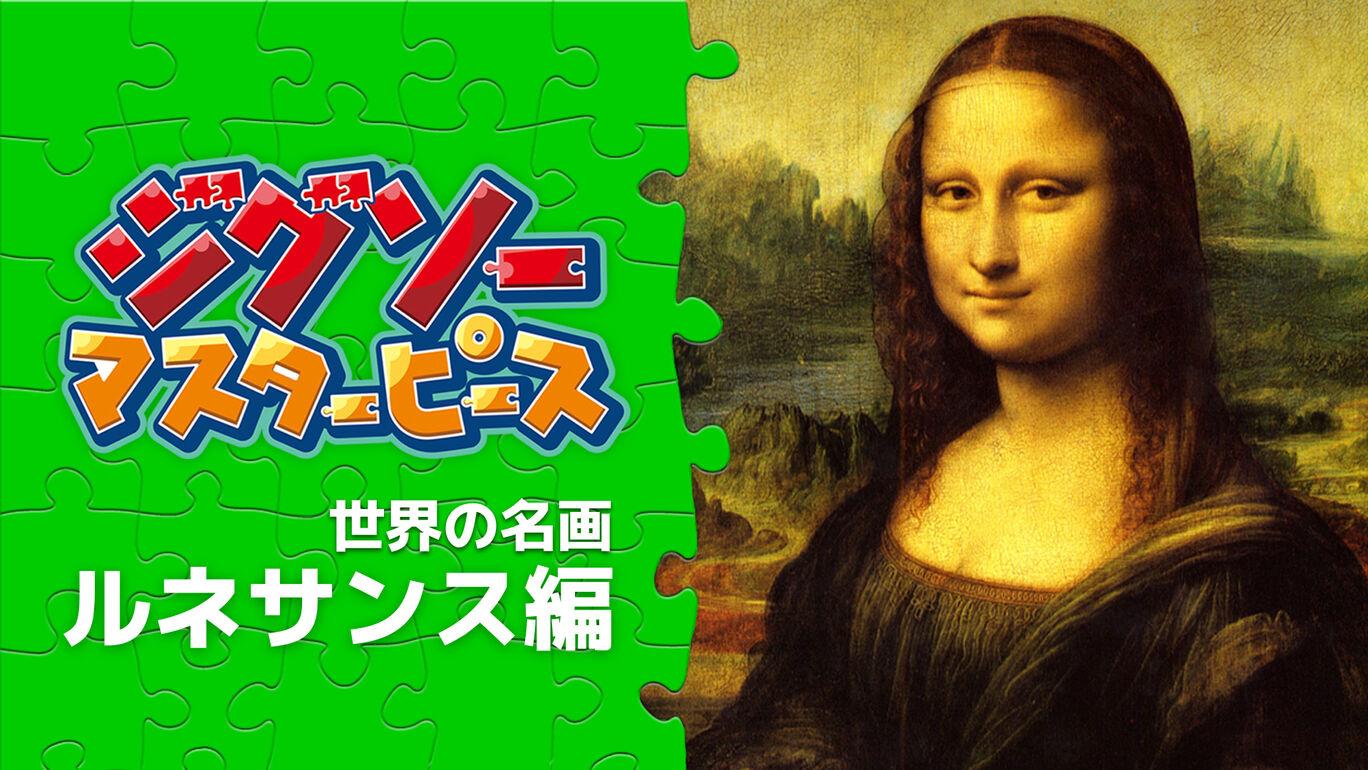 世界の名画 ルネサンス編