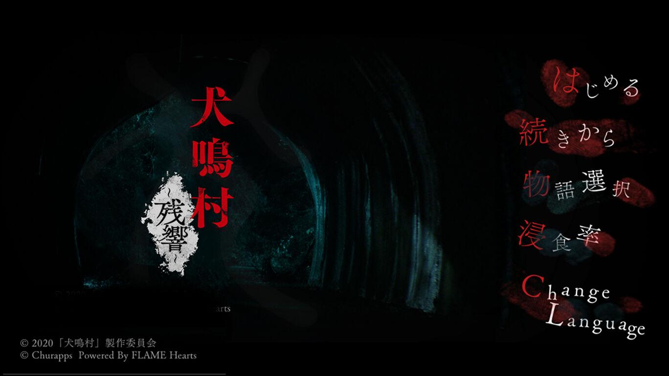 犬鳴村〜残響〜