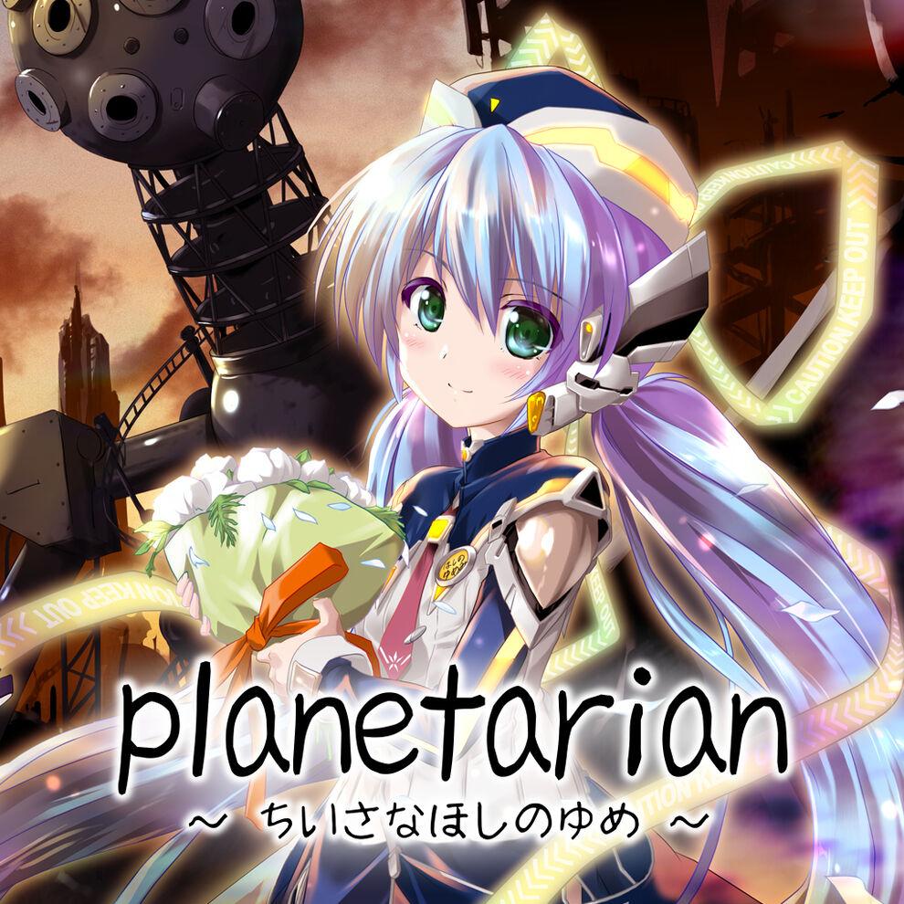 planetarian~ちいさなほしのゆめ~