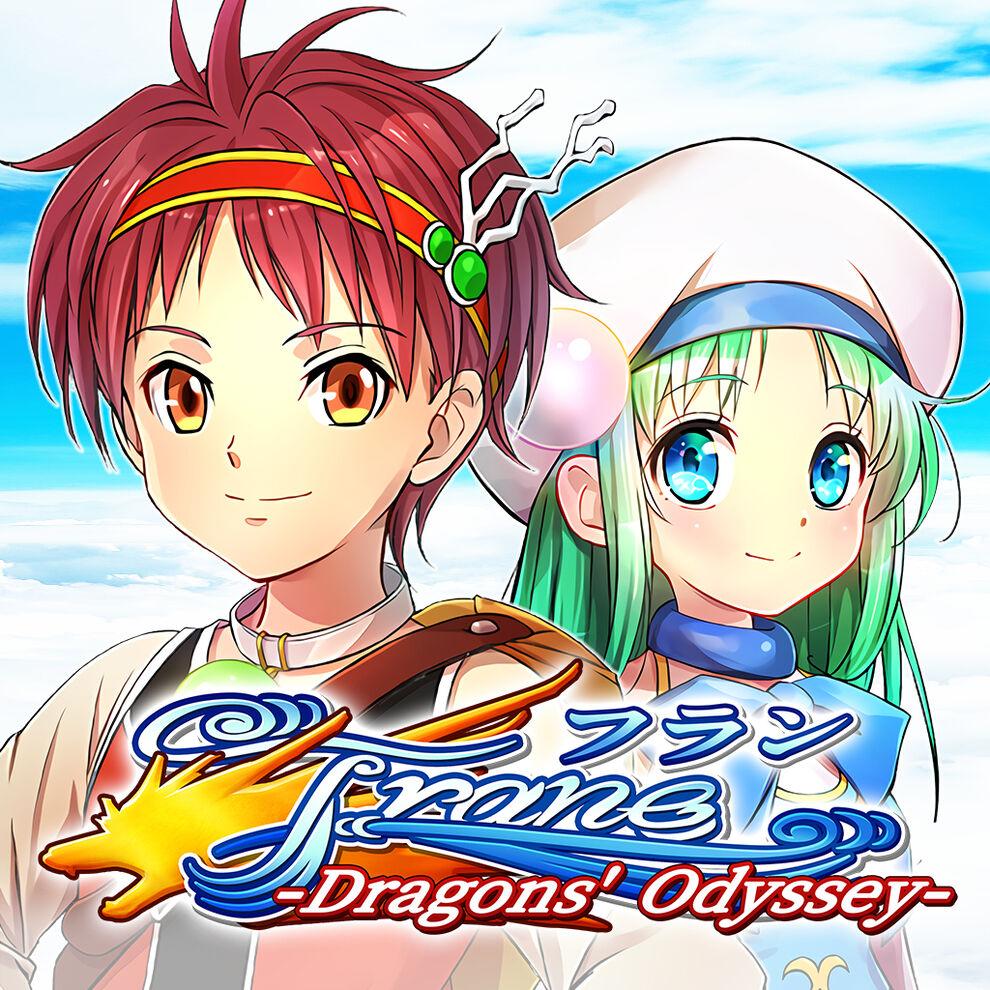 フラン ~Dragons' Odyssey~
