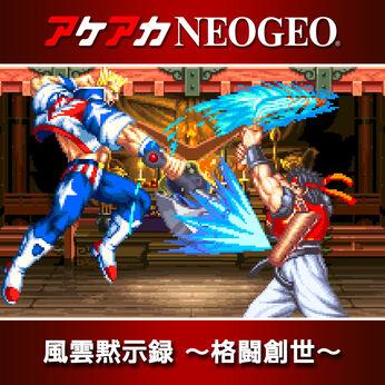 アケアカNEOGEO 風雲黙示録 〜格闘創世〜