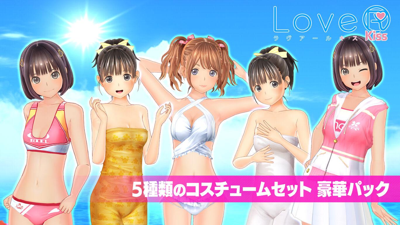 【LoveR KissコスチュームDLC】5種類のコスチュームセット 豪華パック