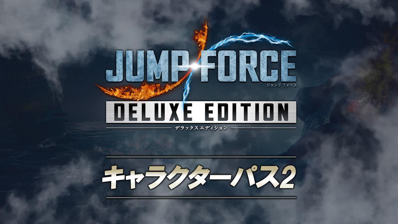JUMP FORCE  キャラクターパス2