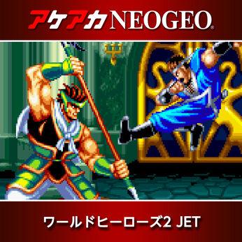 アケアカNEOGEO ワールドヒーローズ2 JET