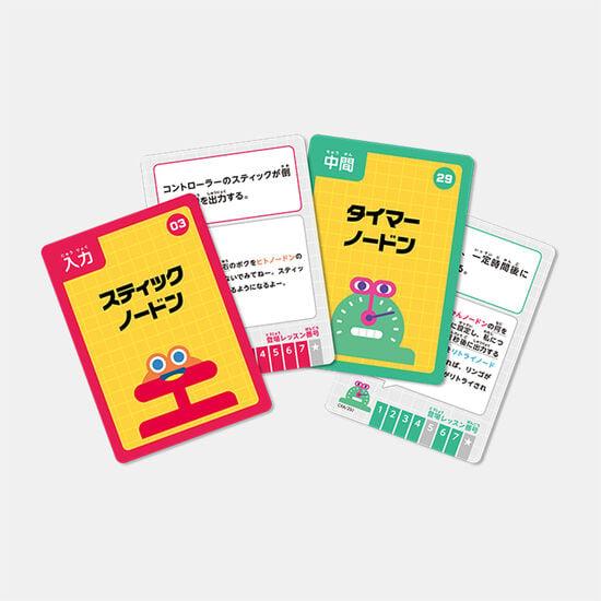 ナビつき! つくってわかる はじめてゲームプログラミング ノードンふりかえりカード