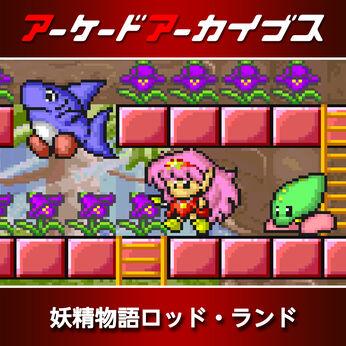 アーケードアーカイブス 妖精物語ロッド・ランド