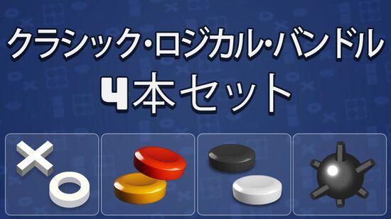 クラシック・ロジカル・バンドル(4本セット)