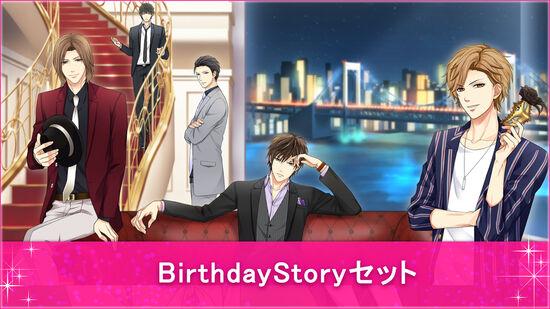 Birthday Story セット