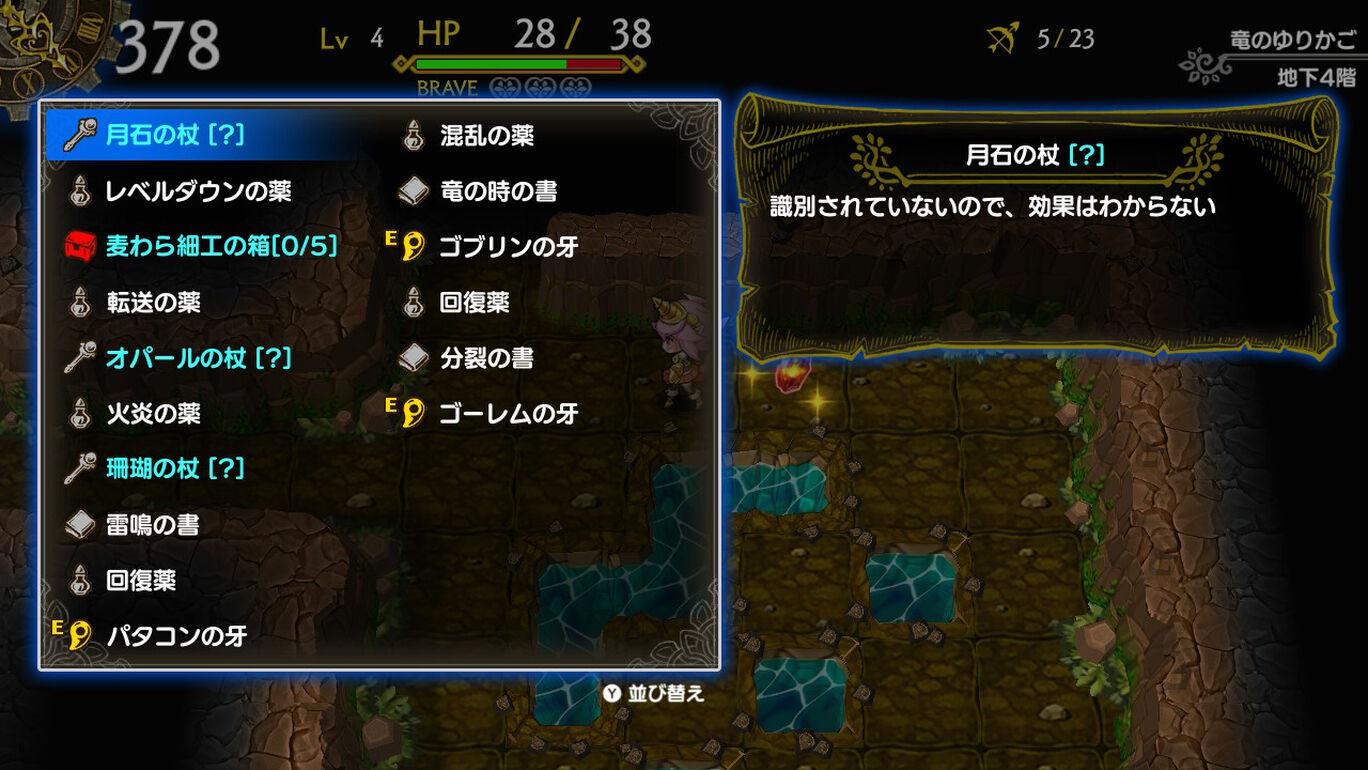 ドラゴンファングZ 竜者ロゼと宿り木の迷宮