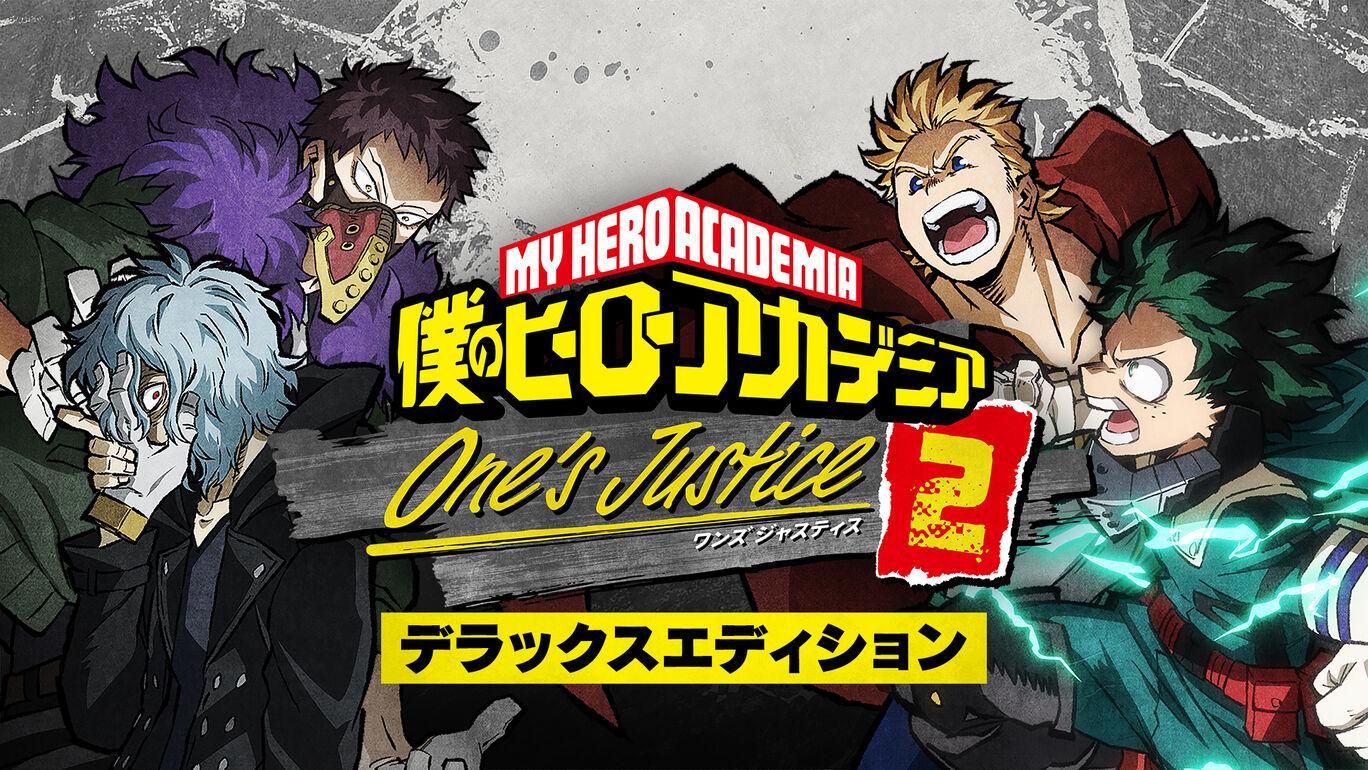 僕のヒーローアカデミア One 's Justice2 デラックスエディション