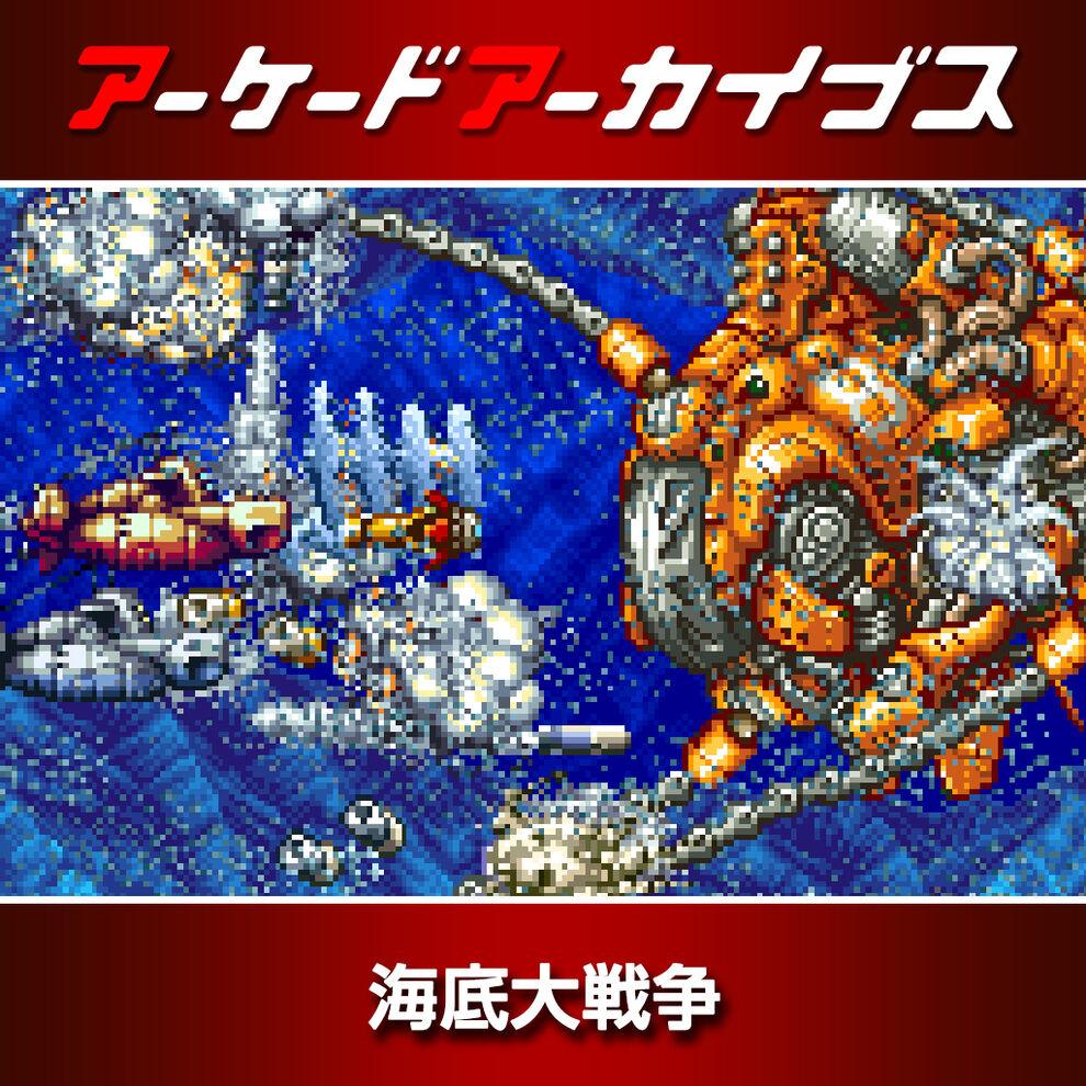アーケードアーカイブス 海底大戦争