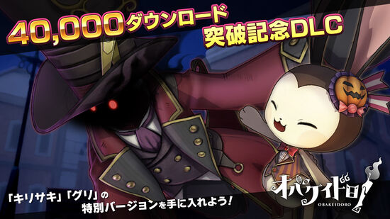 40,000ダウンロード突破記念DLC