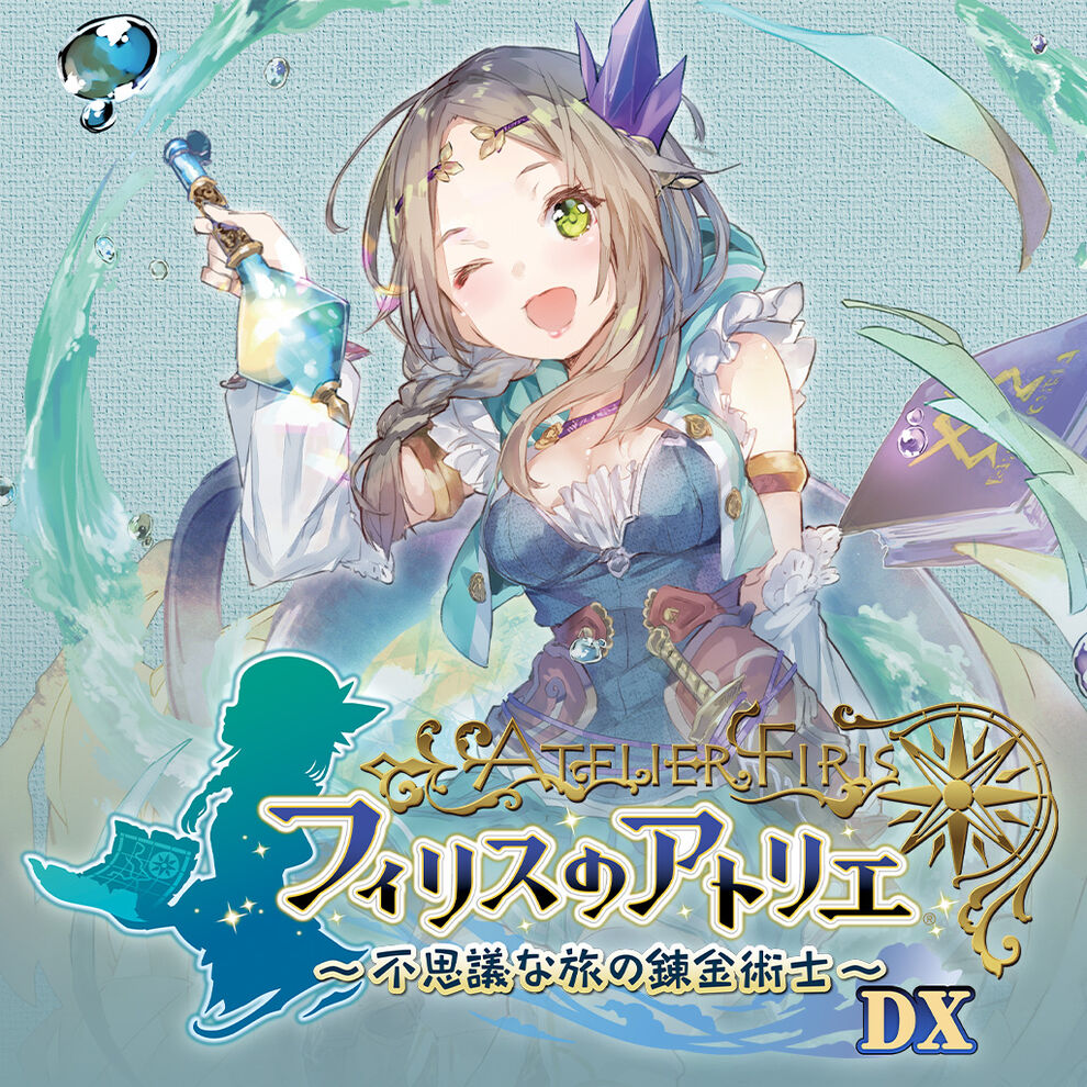 フィリスのアトリエ ~不思議な旅の錬金術士~ DX