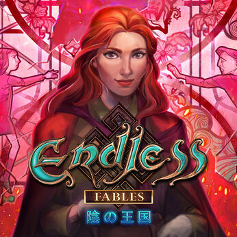 Endless Fables : 陰の王国