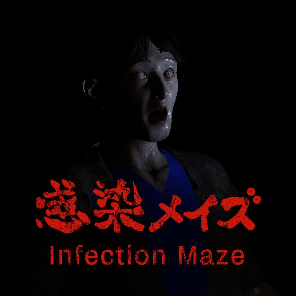 感染メイズ