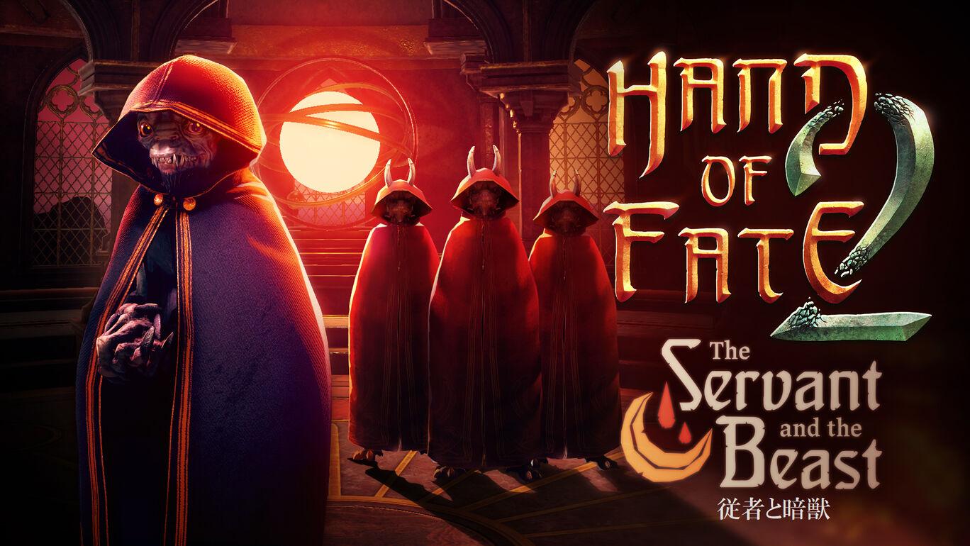 Hand of Fate 2 - 従者と暗獣