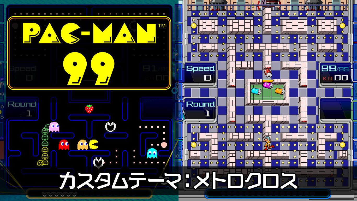PAC-MAN 99 カスタムテーマ:メトロクロス