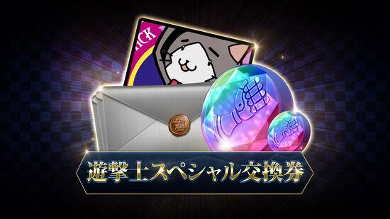 遊撃士スペシャル交換券