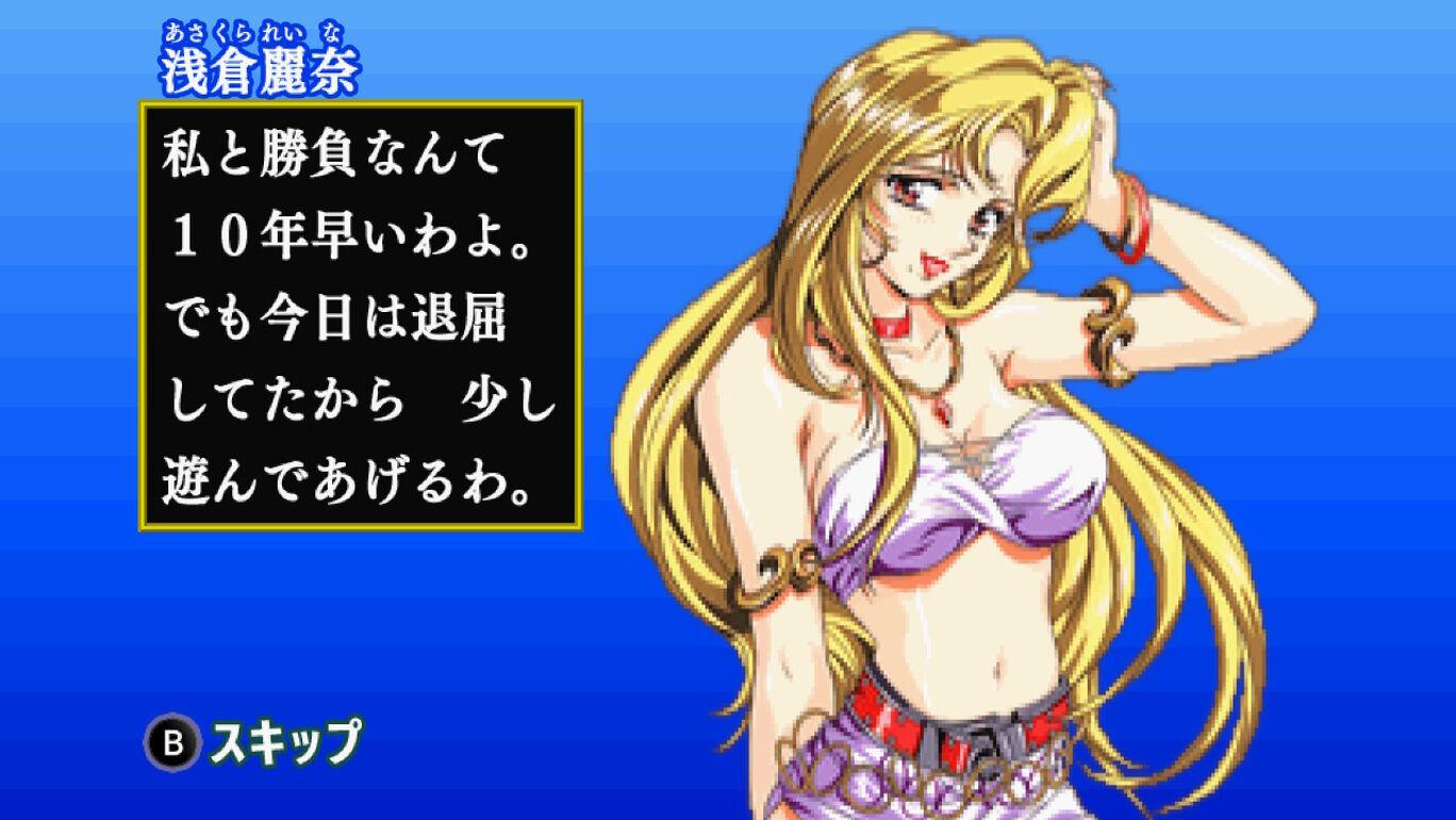 アイドル麻雀 ファイナルロマンス2