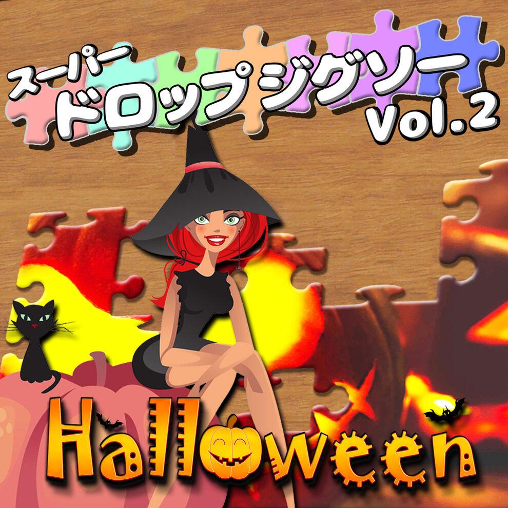 スーパー ドロップジグソー Vol.2