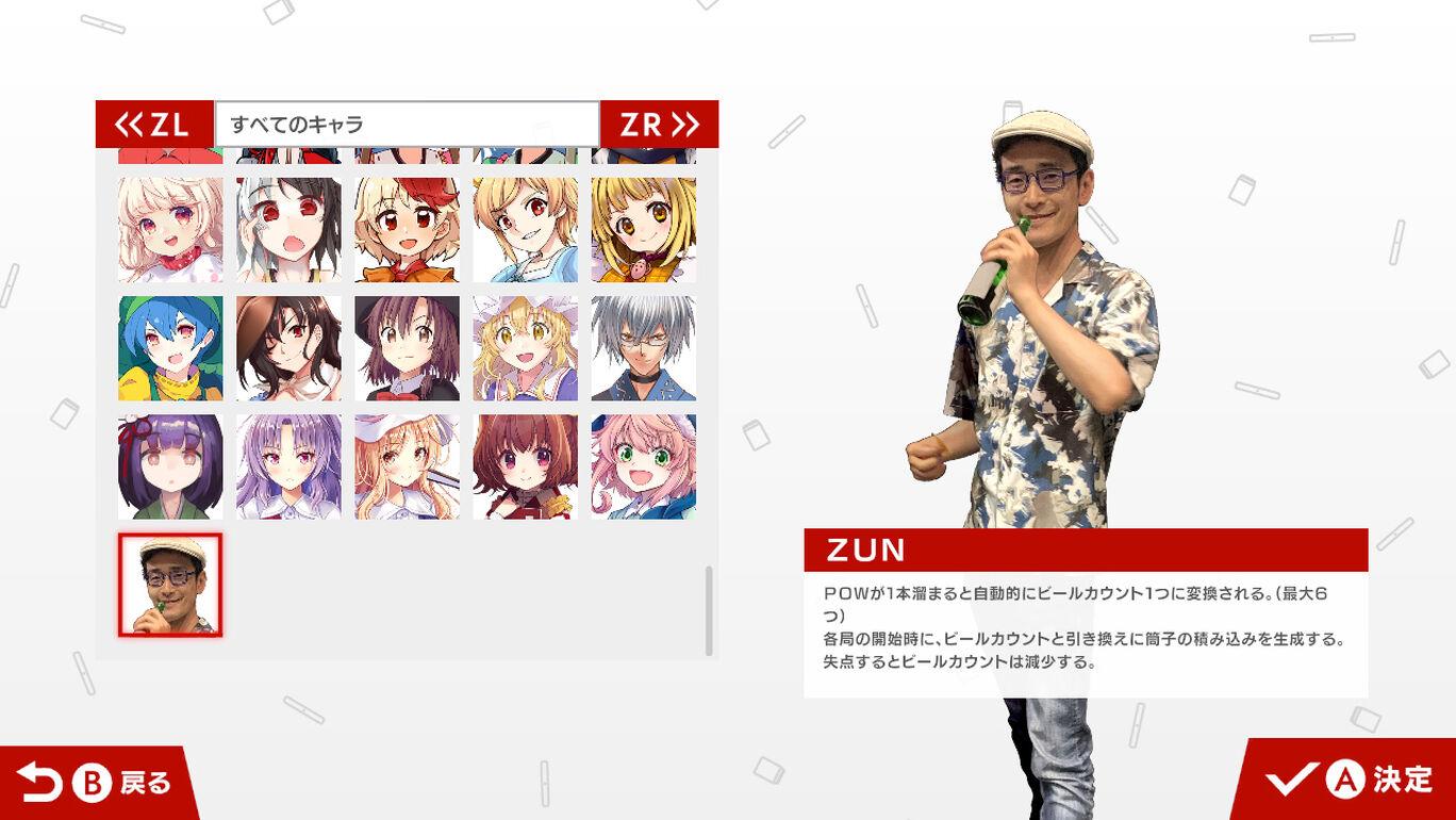 追加キャラクター「ZUN」使用権