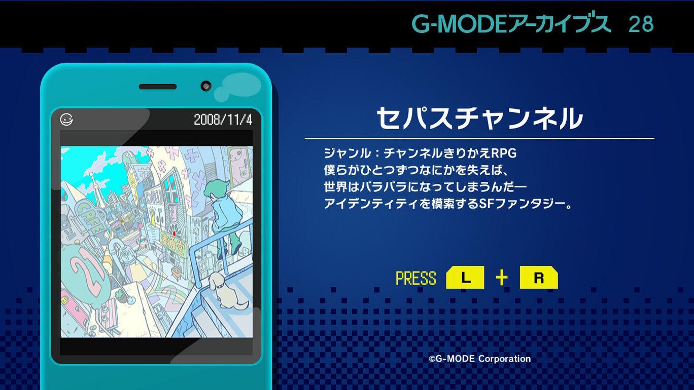 G-MODEアーカイブス28 セパスチャンネル