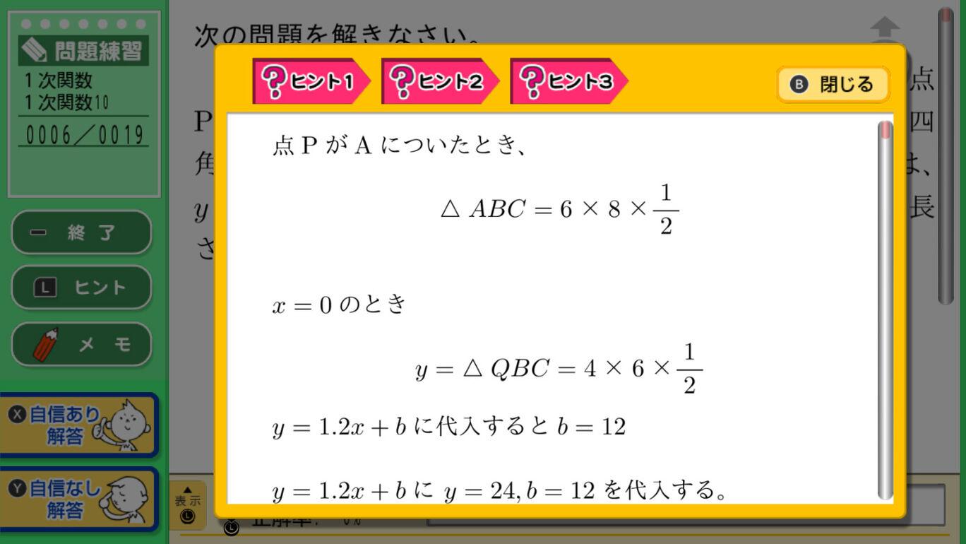 数学力王 中学2年