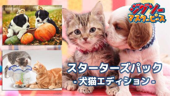 ジグソーマスターピース スターターズパック - 犬猫エディション -