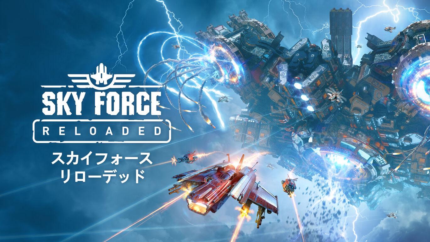 Sky Force Reloaded (スカイフォース リローデッド)