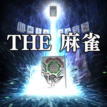 THE 麻雀