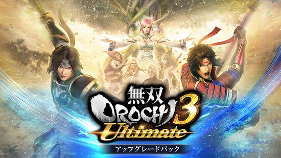 無双OROCHI3 Ultimate アップグレードパック