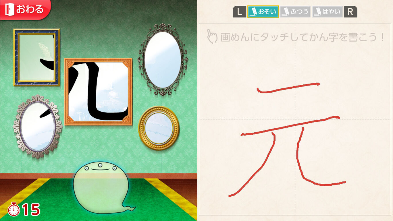 グレコからの挑戦状!漢字の館とオバケたち 小学2年生