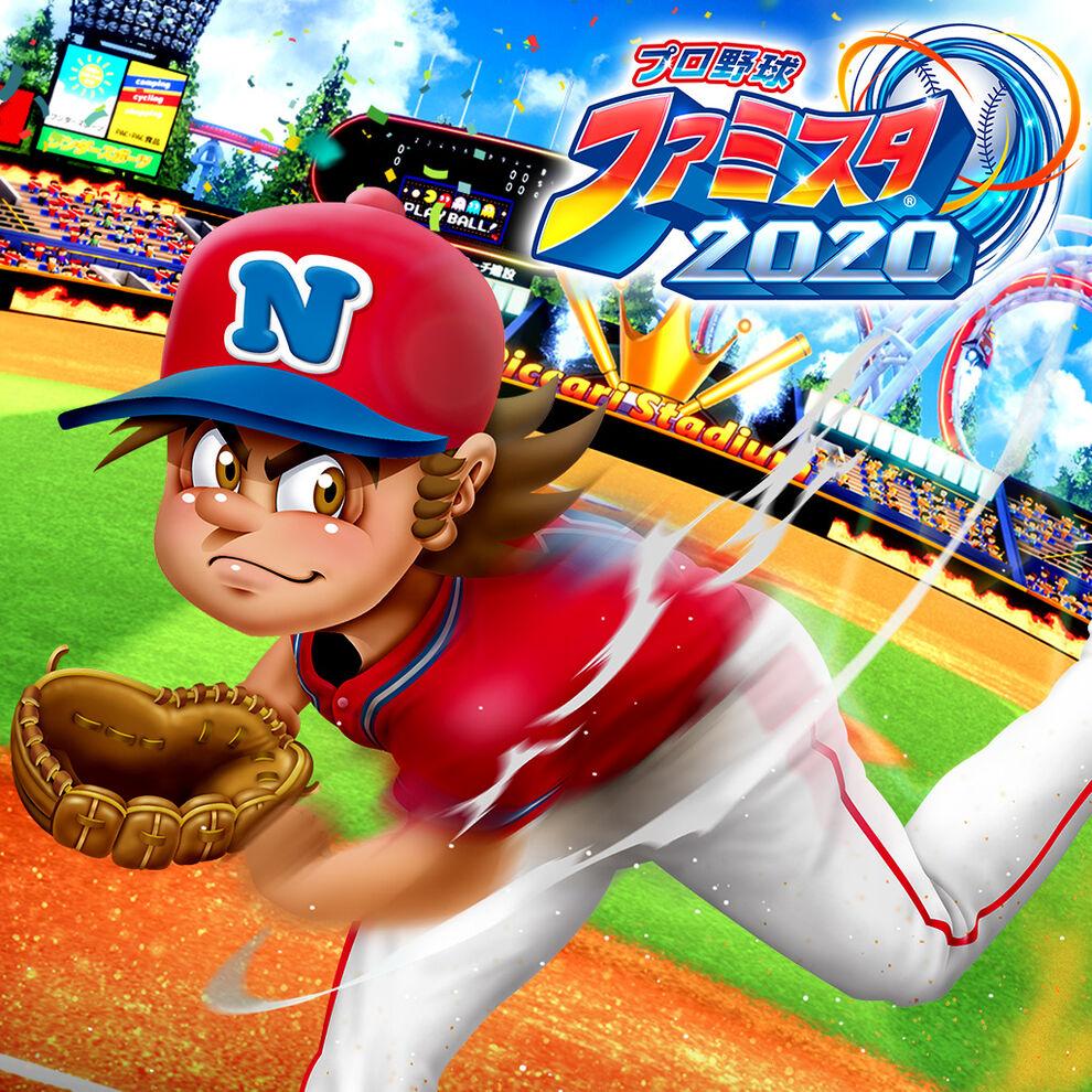 プロ野球 ファミスタ 2020
