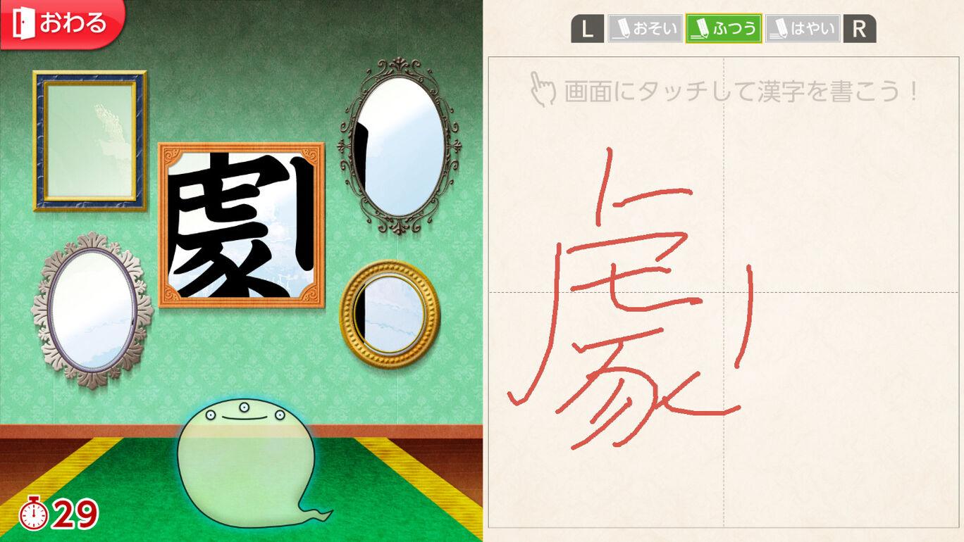 グレコからの挑戦状!漢字の館とオバケたち 小学6年生