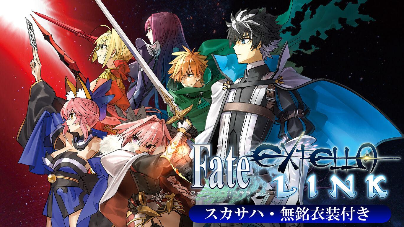 Fate/EXTELLA LINK スカサハ・無銘衣装付き