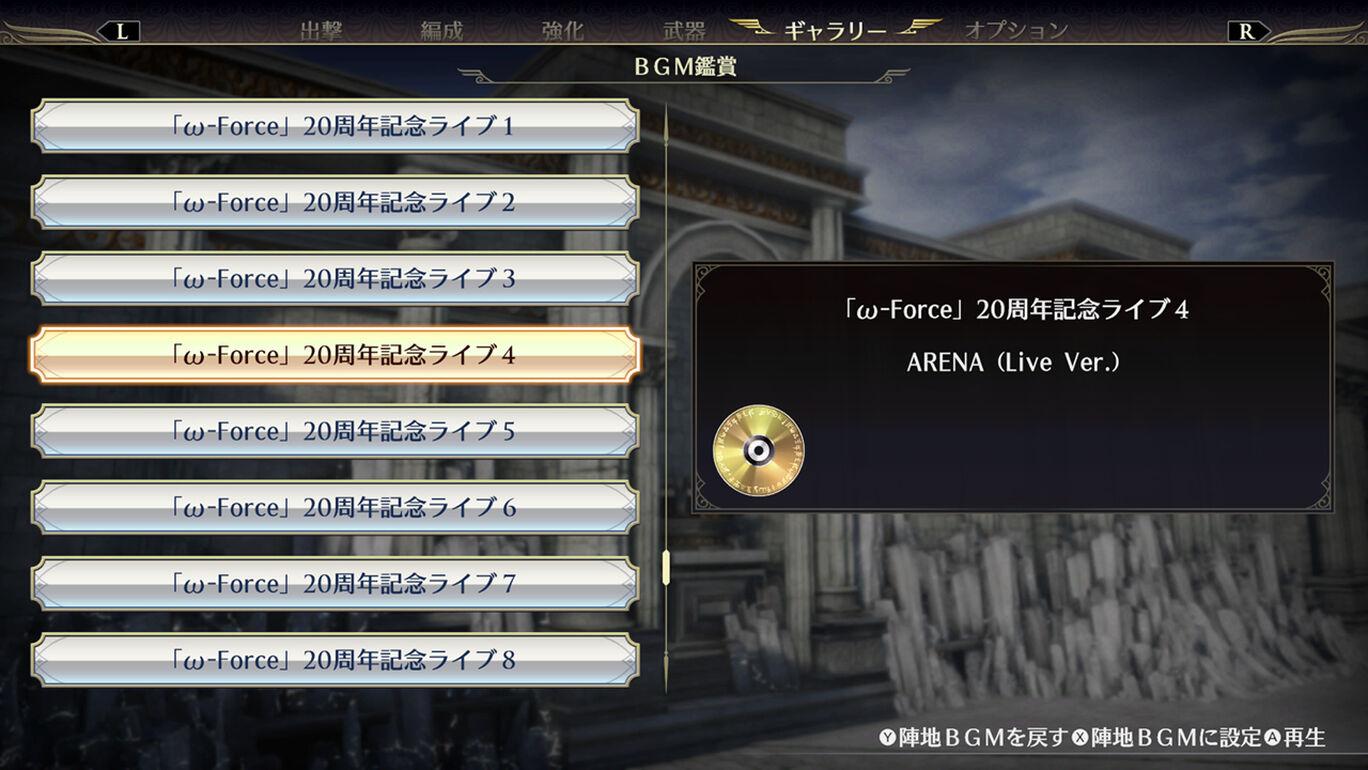 「ω-Force」20周年記念ライブBGM「ARENA」