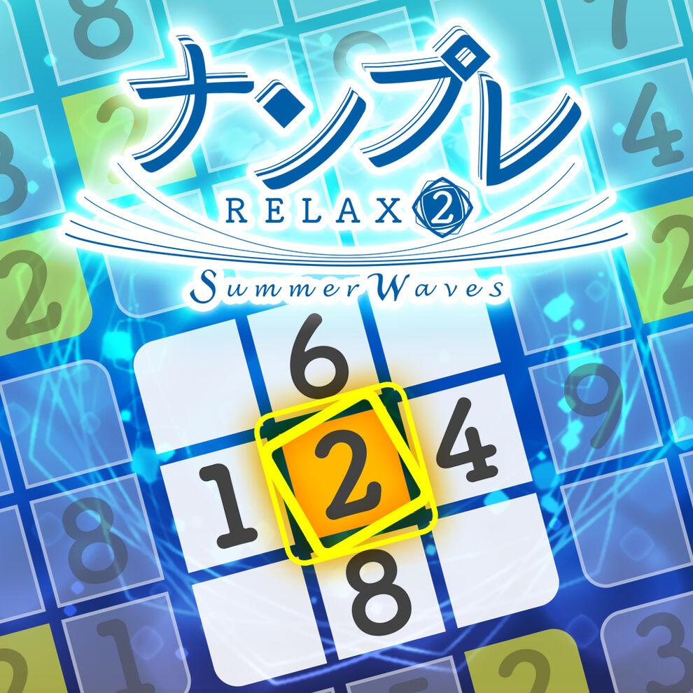 ナンプレ Relax 2 Summer Waves