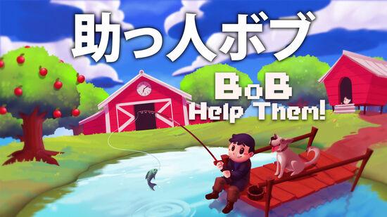 助っ人ボブ (Bob Help Them)