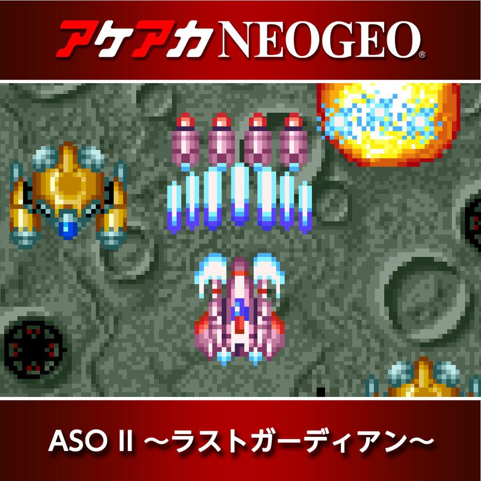 アケアカNEOGEO ASO II 〜ラストガーディアン〜