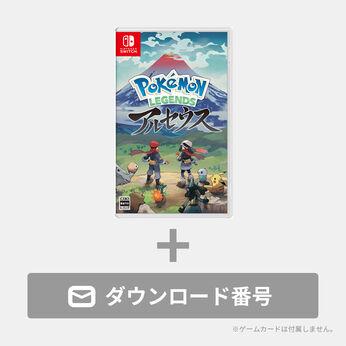 Pokémon LEGENDS アルセウス ダウンロード版(パッケージ付)