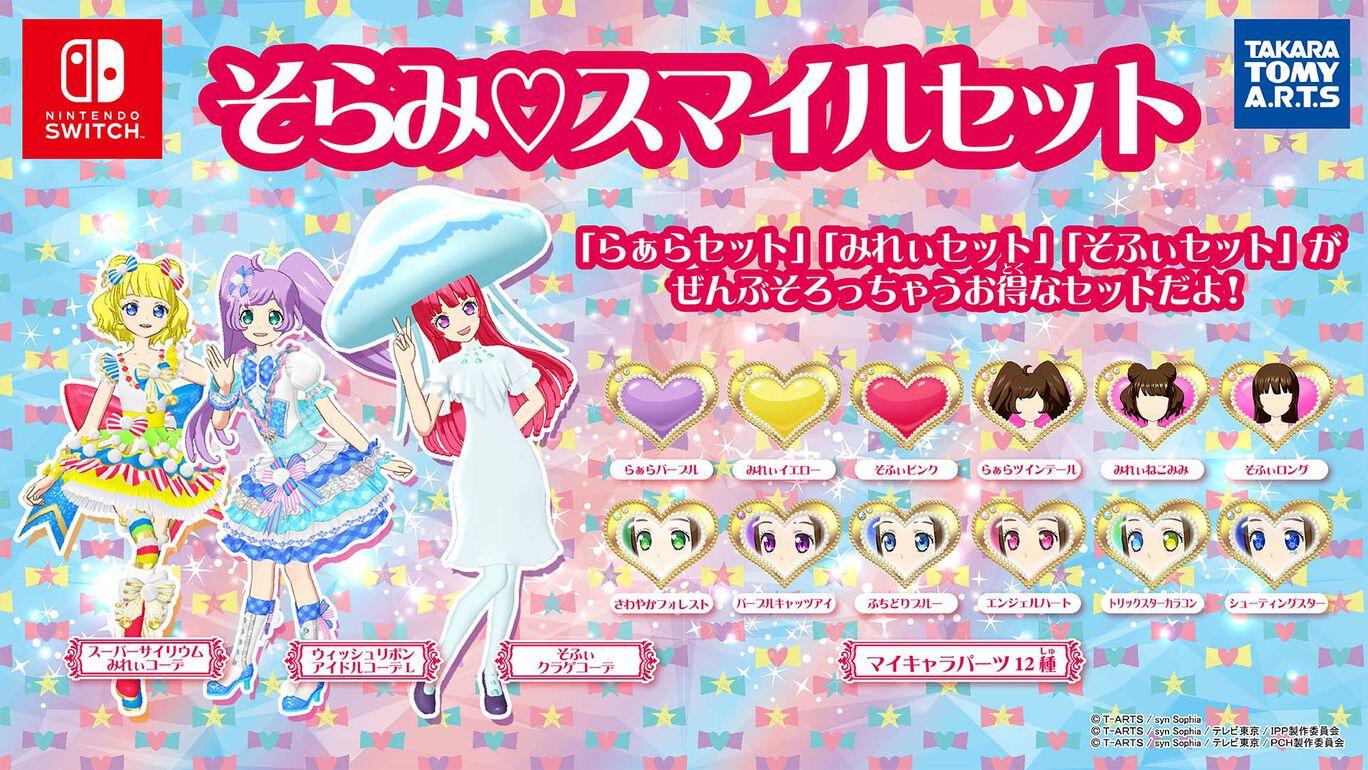 Nintendo Switch プリパラ オールアイドルパーフェクトステージ! そらみ♡スマイルセット