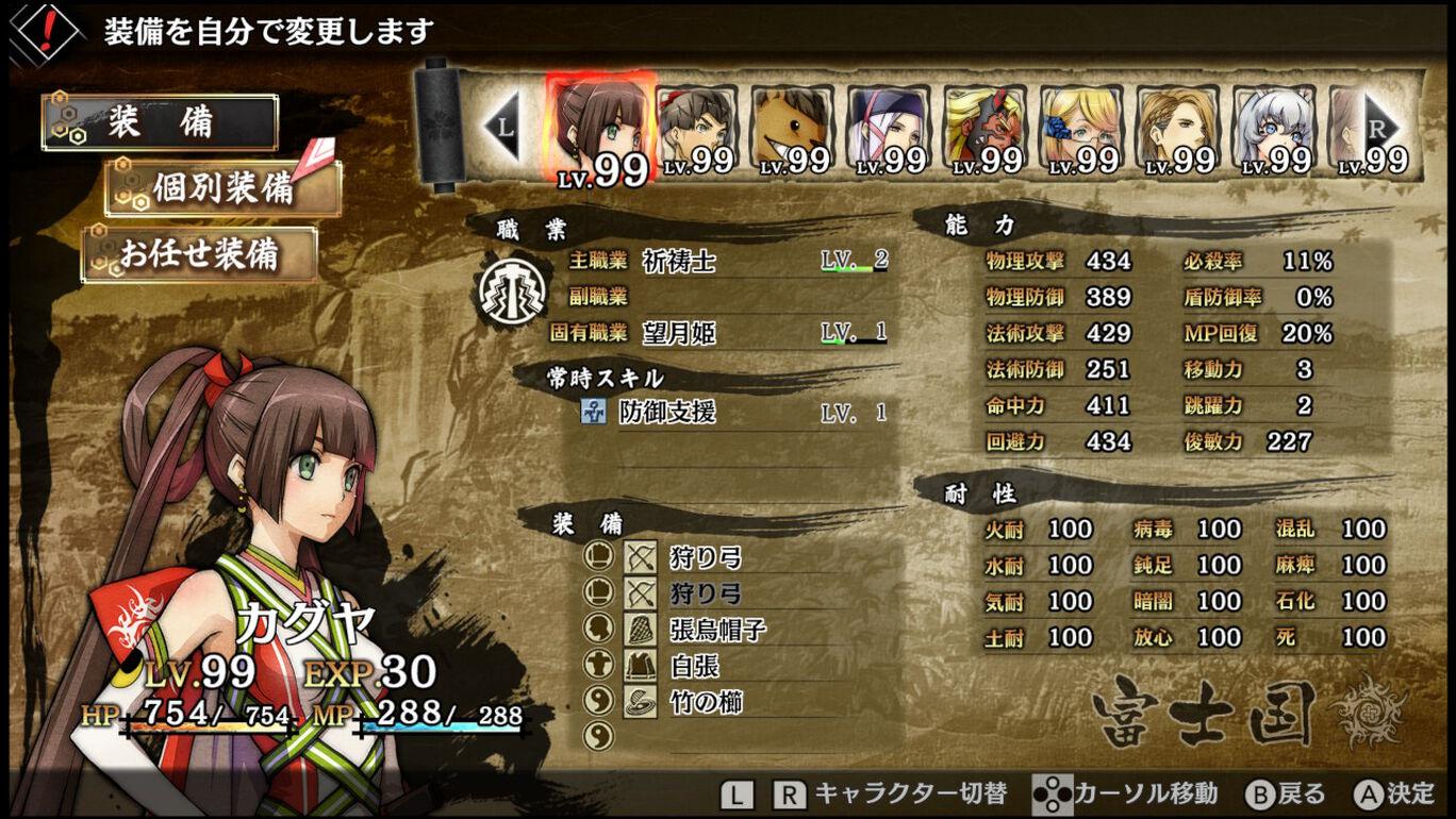 GOD WARS 日本神話大戦