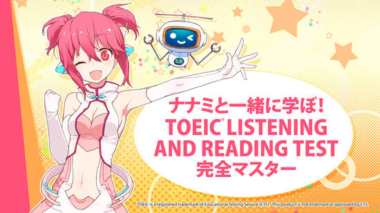 ナナミと一緒に学ぼ! TOEIC(R) LISTENING AND READING TEST 完全マスター