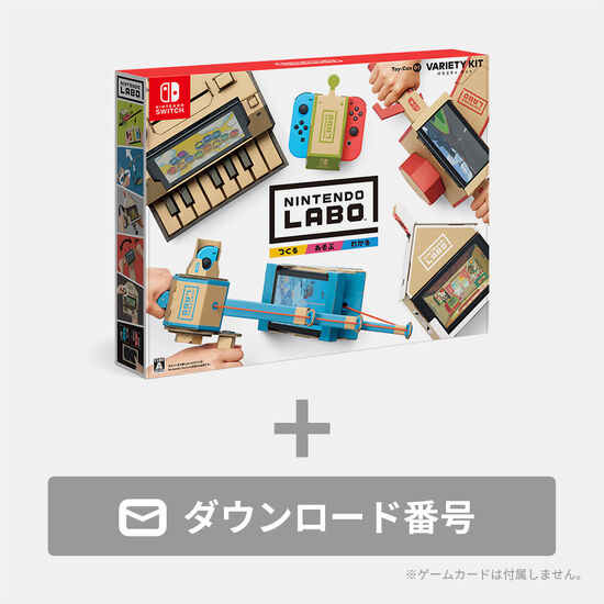 Nintendo Labo Toy-Con 01: Variety Kit (バラエティ キット)ダウンロード版
