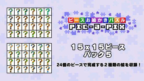 15x15ピースパック5