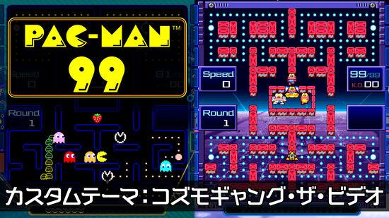PAC-MAN 99 カスタムテーマ:コズモギャング・ザ・ビデオ